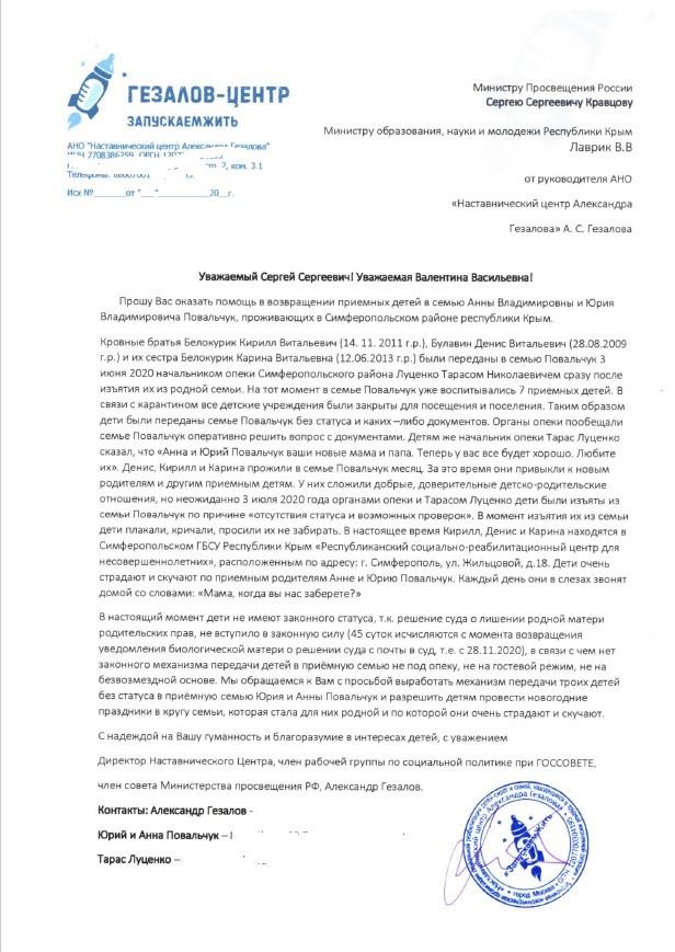 Письмо Александра Гезалова министру просвещения России по поводу Карины, Кирилла и Дениса