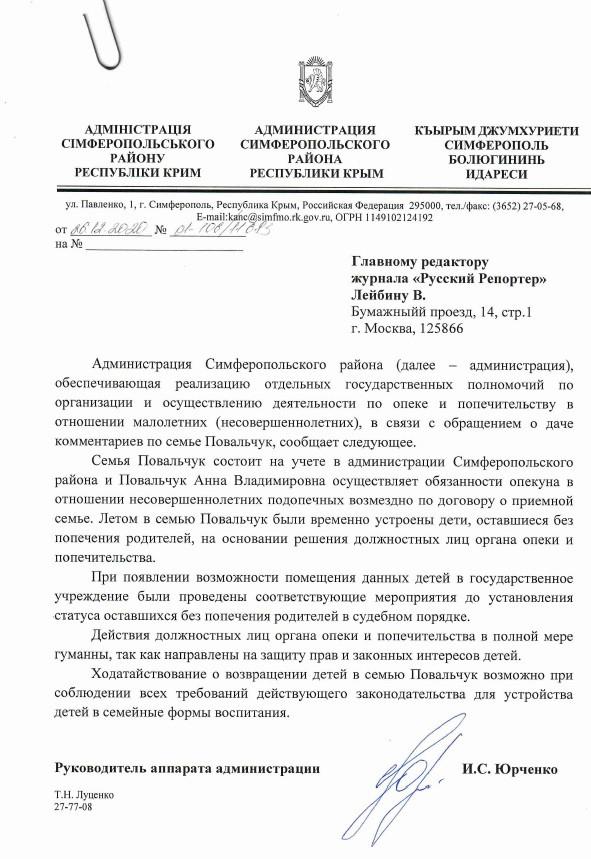 Ответ на наш запрос из Администрации Смферопольского района. Версия чиновников в том, что детей в приемную семью передали временно.